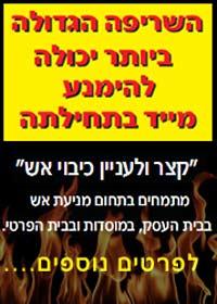 FIRE_63861c33